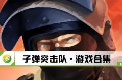子弹突击队·游戏合集