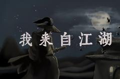 我来自江湖·游戏合集