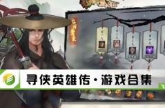 寻侠英雄传·游戏合集