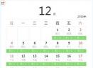 2017春节抢票时间表