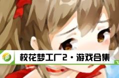 校花�艄�S2・游�蚝霞�