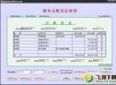 博泰财务会计软件V1.0 绿色版