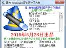 勇芳QQ游戏大厅多开补丁大集V2016.6.17 绿色版