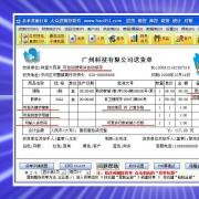 451货单打印大众进销存软件 V9.1.7 官方版