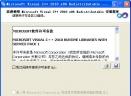 VC2010SP1运行库x86简体中文官方安装版