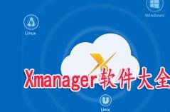 Xmanager软件大全