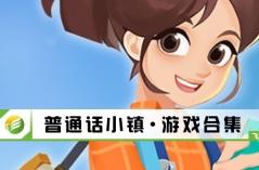 普通话小镇·游戏合集