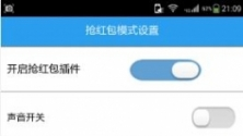 QQ微信抢红包插件V2.8 安卓版