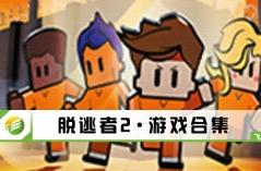 脱逃者2·游戏合集