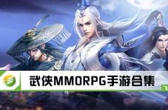 武侠MMORPG手游合集