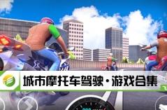 城市摩托车驾驶·游戏合集