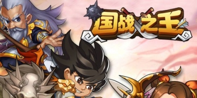 《国战之王》以家喻户晓的中国古典名著《三国演义》为背景,结合时下最火爆的卡牌类游戏形式,以多人群体国战为特色卖点,形成独特的游戏体验,力求打造一个让卡牌游戏玩家不再孤单的游戏!