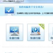 Office宏病毒专杀工具