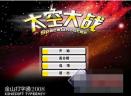 金山打字游戏2010V8.1.0.1 免费版