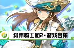 绯雨骑士团2・游戏合集
