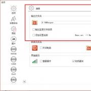 万能格式转换器 V1.2.0.5 官方免费版