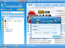 e网通客户端V3.0.0.58 免费版