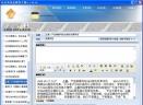 石青论坛群发大师V2.1.0 免费版