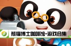 熊猫博士咖啡馆·游戏合集