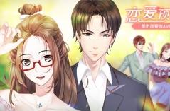 恋爱预警·游戏合集