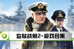 监狱战舰2·游戏合集