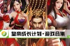 皇帝成长计划·游戏合集