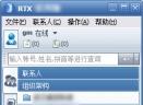 腾讯通RTX2013正式版