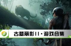 古墓丽影11·游戏合集
