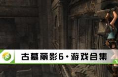 古墓丽影6·游戏合集