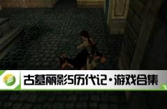 古墓丽影5历代记·游戏合集