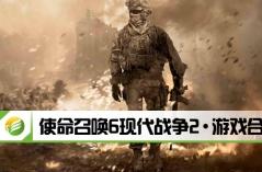 使命召唤6现代战争2·游戏合集