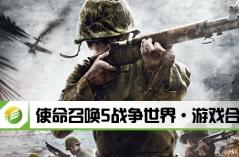 使命召唤5战争世界·游戏合集