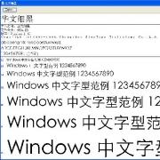 华文细黑字体 V1.0 电脑版
