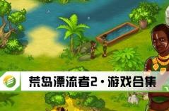 荒岛漂流者2·游戏合集
