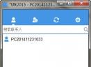 飞秋V5.1.160704 正式版