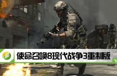 使命召唤8现代战争3重制版·游戏合集