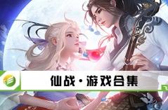 仙战·游戏合集