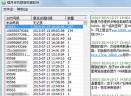 楼月手机短信恢复软件V3.1 官方版