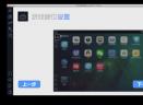 海马玩模拟器Mac版V0.8.3 Beta