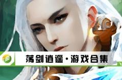荡剑逍遥·游戏合集