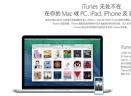 iTunesV12.7 Mac版