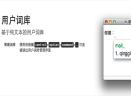 清歌五笔输入法Mac版V2.3.8 官方版