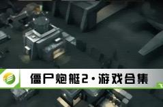 僵尸炮艇2·游戏合集