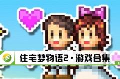 住宅梦物语2·游戏合集