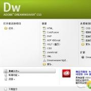 Adobe Dreamweaver CS3 V1.1 简体中文免激活免注册版