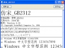 仿宋gb2312字体win7版