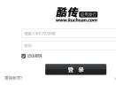 酷传客户端V3.4.4 官方免费版