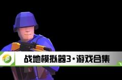 战地模拟器3·游戏合集
