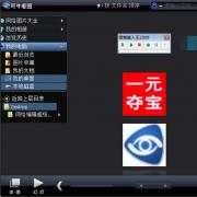 可牛看图 V1.3.0.1005 官方版