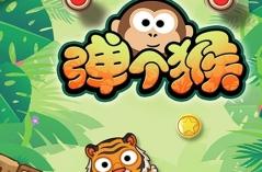 弹个猴·游戏合集